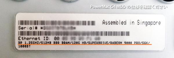 パワーマックG4MDDの仕様を確認ください