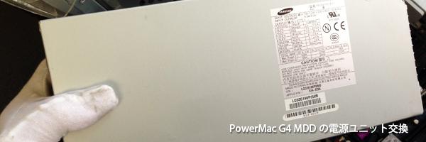 パワーマックG4 MDD FW800の電源ユニット交換修理