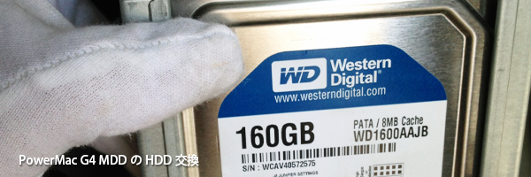 パワーマックG4 MDD FW800 ハードディスク交換