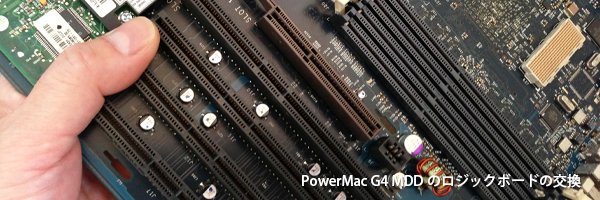 パワーマックG4 MDD FW800のロジックボード交換