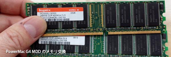 パワーマックG4 MDD FW800 メモリ交換
