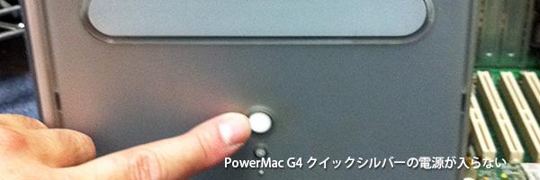 パワーマックG4クイックシルバーの電源が入らない