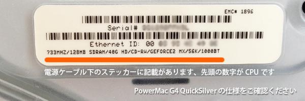パワーマックG4クイックシルバーの仕様を確認ください