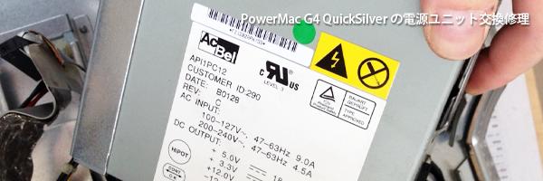 パワーマックG4クイックシルバーの電源ユニット交換修理