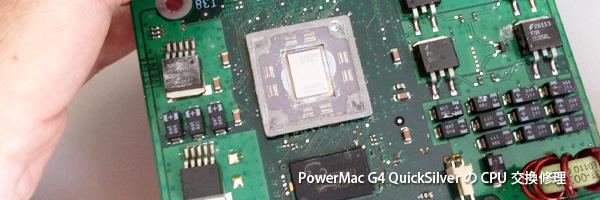 パワーマックG4クイックシルバーのCPU交換修理