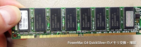 パワーマックG4クイックシルバーのメモリ交換・メモリ増設