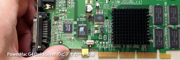 パワーマックG4クイックシルバーのビデオカード交換修理