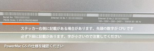 パワーマックG5のステッカーで仕様をご確認ください。