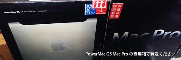 パワーマックG5の専用箱で発送ください