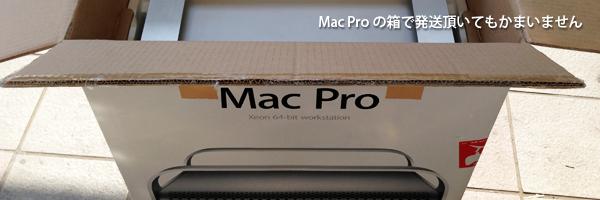 Mac Proの箱で発送いただいてもかまいません
