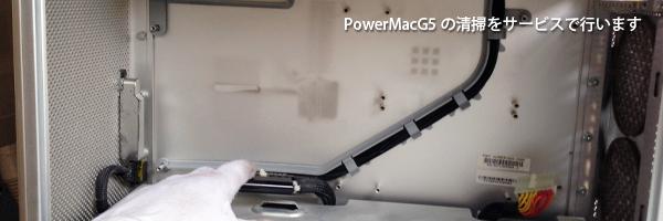 パワーマックG5の無料清掃
