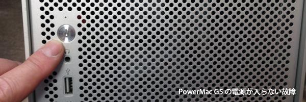 パワーマックG5の電源が入らない故障
