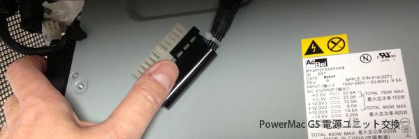 電源が入らないパワーマックG5の電源ユニット交換修理