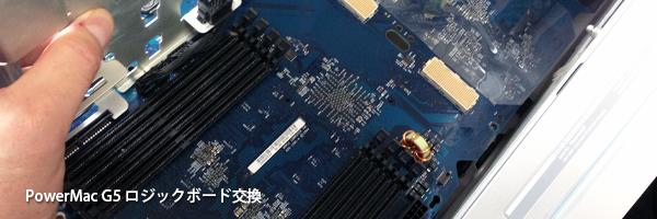 電源ランプが点滅するパワーマックG5のロジックボード交換