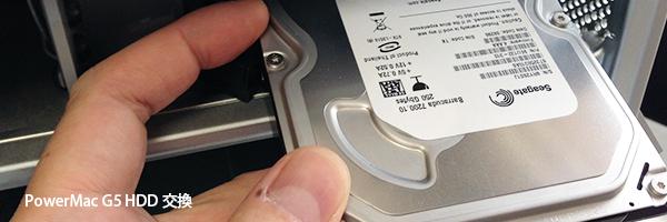 パワーマックG5のハードディスク交換