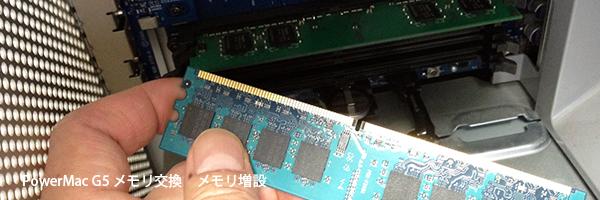 パワーマックG5のメモリ交換・メモリ増設