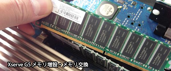 XserveG5のメモリ増設、メモリ交換