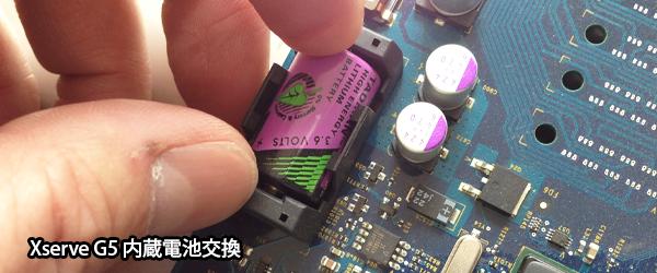 Xserve G5内蔵電池交換