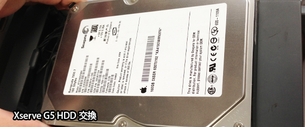 Xserve G5のHDD交換修理