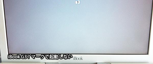 iBookG3の?マークで起動しない
