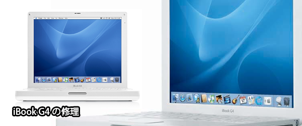 iBookG4の修理
