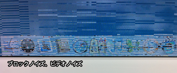 iMacG5ビデオノイズ
