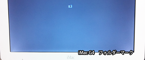iMacG4 フォルダーマークが出て起動しない