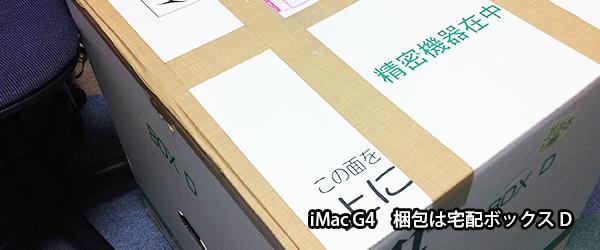 iMacG4 宅配修理クロネコボックスD