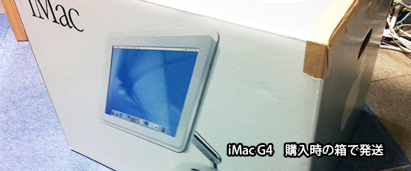 iMacG4 宅配修理