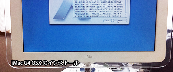 iMacg4 OSXインストール