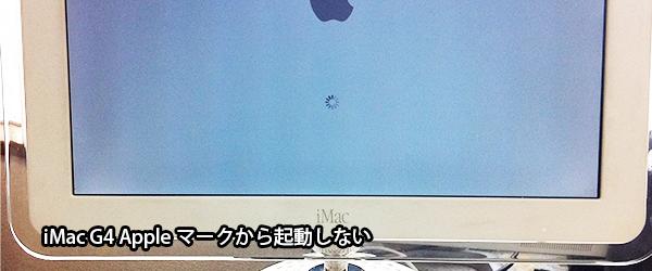 iMacG4 Appleマークから起動しない