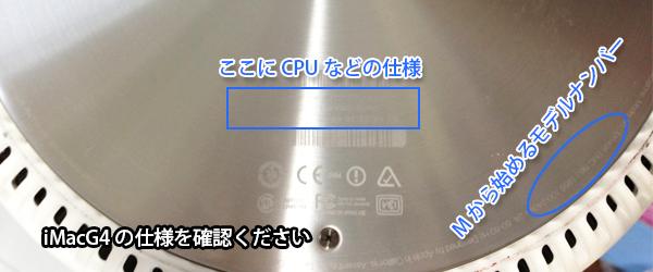 iMacG4のモデルを確認ください