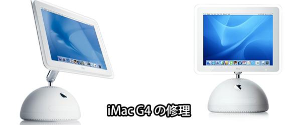 iMacG4の修理