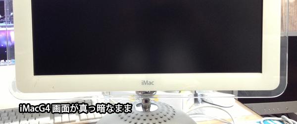 iMacG4画面が真っ暗