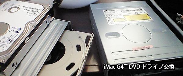 iMacG4 DVDドライブ交換