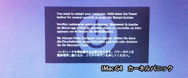 iMacG4 カーネルパニック現象
