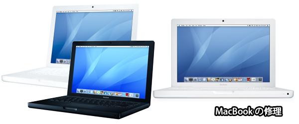 初代MacBookの修理