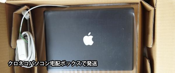 MacBook宅配修理に対応