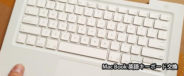 マックブック英語キーボードの交換