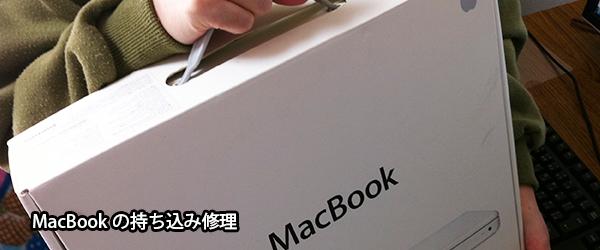 MacBook持ち込み修理
