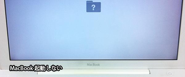 MacBook起動しない