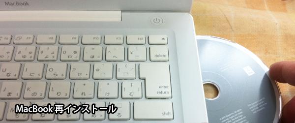 MacBookOS再インストール