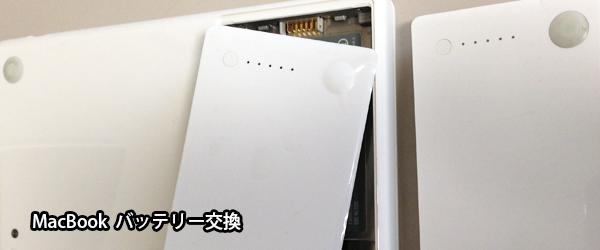 MacBook バッテリー交換