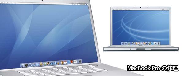 MacBookProの修理