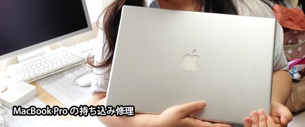 MacBookPro持ち込み修理