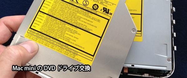 Mac miniのDVDドライブ交換