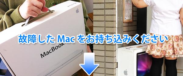 故障したMacを持ち込みください