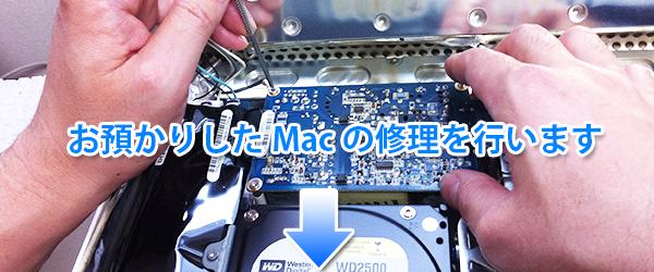 お預かりしたMacの修理を行います