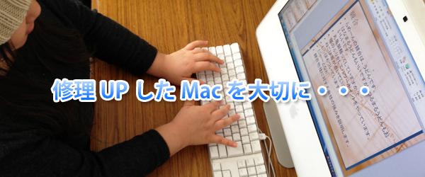修理完了したMacを大切にお使いください