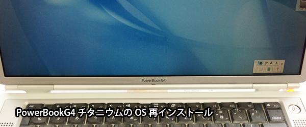 PowerBookG4 OS再インストール